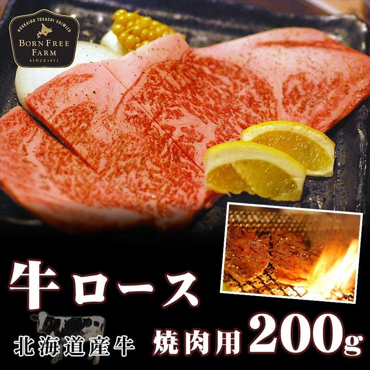 牛ロース焼肉用200g