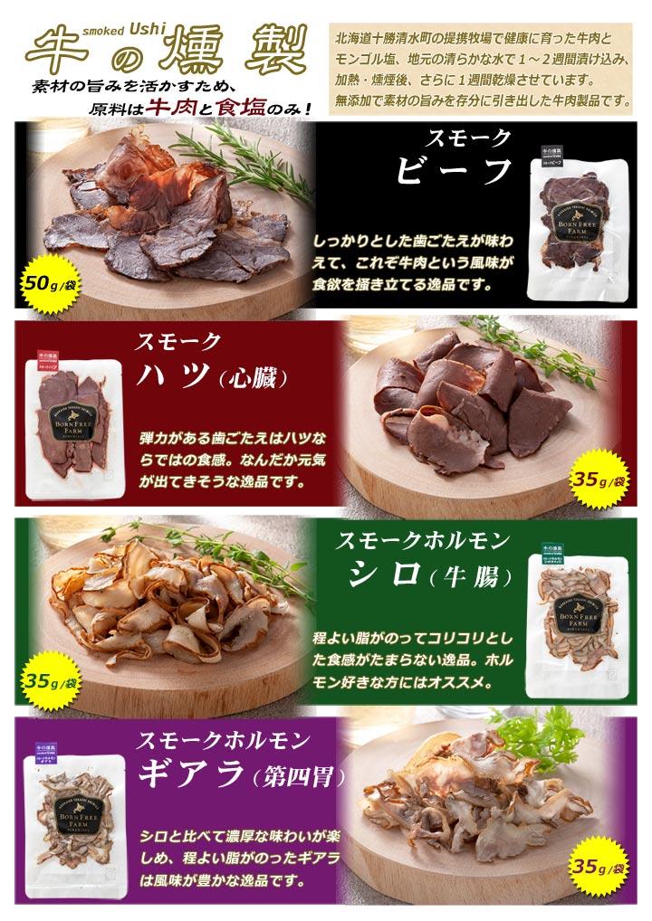 牛肉の燻製,スモークビーフ