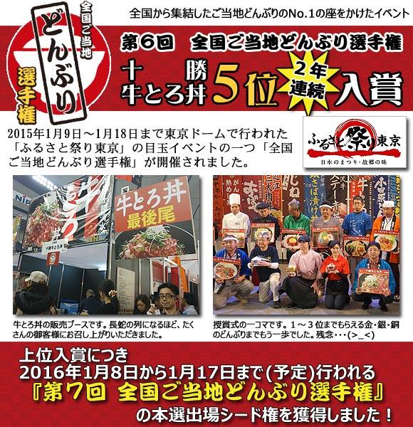 全国から集結したご当地どんぶりのNo.1の座をかけたイベント 第6回 全国ご当地どんぶり選手権 十勝牛とろ丼 5位 入賞 2年連続シード権獲得 2015年1月9日~1月18日まで東京ドームで行われた「ふるさと祭り東京」の目玉イベントの一つ