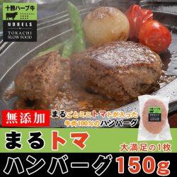 金賞まるトマハンバーグ