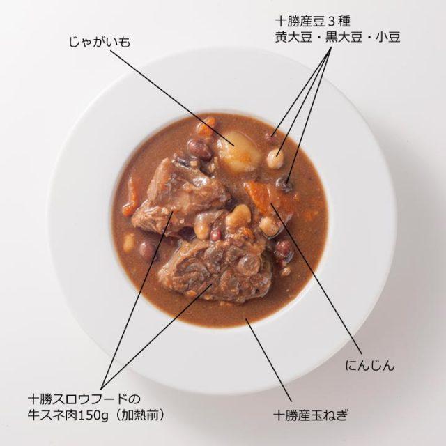 道産牛スネ肉がゴロッと入ったコクと旨みのスープカリー