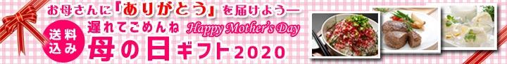 母の日ギフト2020