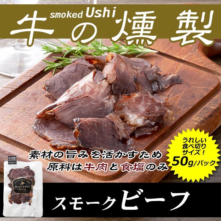 牛の燻製 smokedUshi スモークビーフ(スネ)