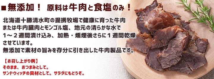 牛の燻製 スモークビーフ 牛肉 おつまみ