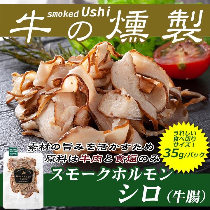 牛の燻製 smokedUshi スモークホルモンシロ(スネ)