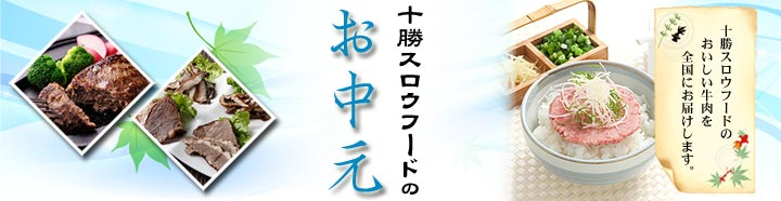 牛とろの北海道十勝スロウフード【御中元】